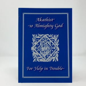 Akathist to Almighty God for help in trouble orthodox book sold in Canada by the sisters of monasterevmc.org