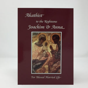 Akathist to the Righteous Joachim & Anna for a blessed marriage orthodox book sold in Canada by the sisters of monasterevmc.org