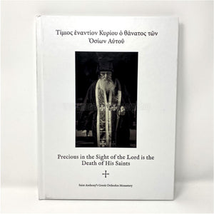 Precious in the Sight of the Lord is the Death of His Saints. Elder Ephraim's Repose Commemorative Album