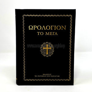 Great Horologion, pocket edition in Greek