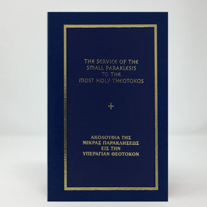 The service of the small Paraklesis to the Most Holy Theotokos orthodox book sold in Canada by the Greek Orthodox sisters of monasterevmc.org