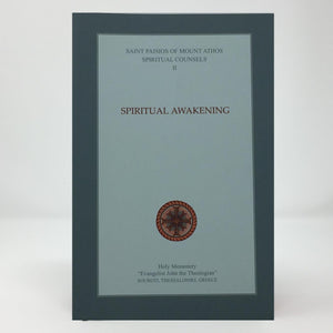 Spiritual Awakening by St Paisios of Mount Athos  orthodox book sold by the sisters of Greek Orthodox monasterevmc.org