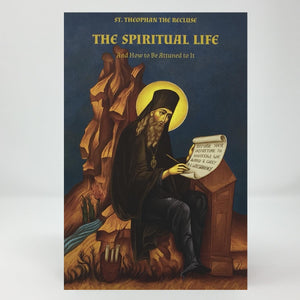 The Spiritual life and how to be attuned to it by Saint Theophan orthodox book sold in Canada by the sisters of Greek Orthodox monasterevmc.org
