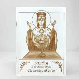 Akathist to the Mother of God the inexhaustible cup orthodox book sold in Canada by the sisters of Greek Orthodox monasterevmc.org