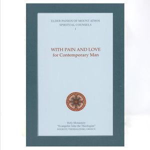 With pain and love by Saint Paisios of Mount Athos orthodox book sold in Canada by the sisters of monasterevmc.org