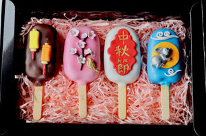 4pcs Cakesicles Gift Box