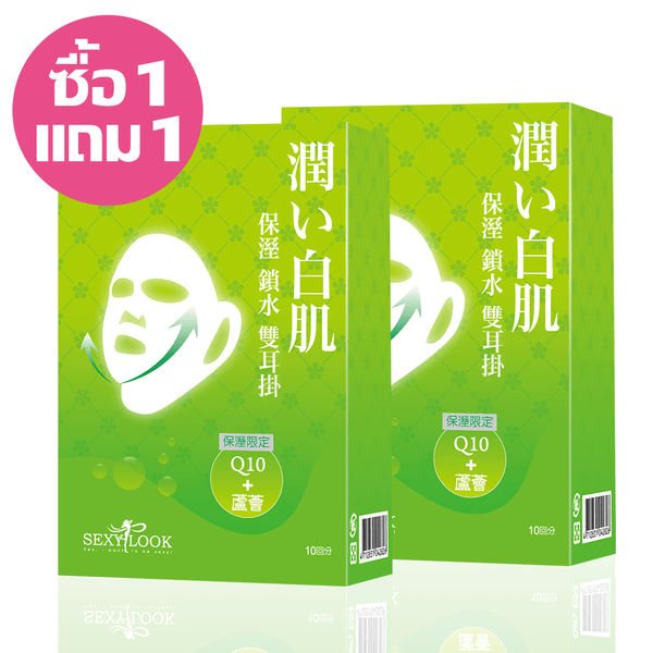 【SEXYLOOK】 Extreme Duo Lifting Mask Buy 1 Get 1 Free (Any Function) - iQueen | Multi Beauty Brand | ช้อปปิ้งดี๊ดี ไอควีนเก้าเก้า