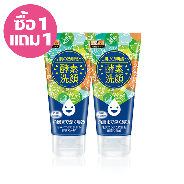 【SEXYLOOK】Facial Cleanser and Exfoliating Gel 1 Get 1 Free(Any Function) - iQueen | Multi Beauty Brand | ช้อปปิ้งดี๊ดี ไอควีนเก้าเก้า