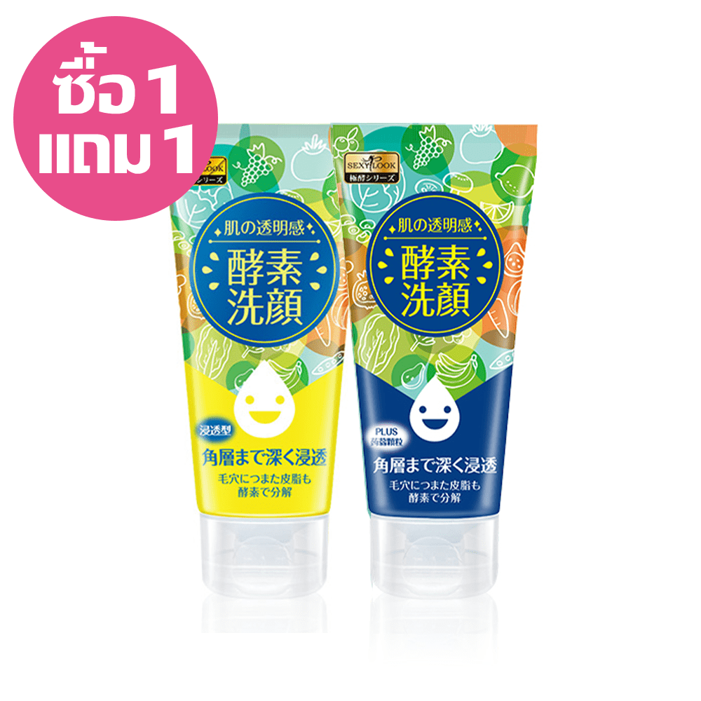 【SEXYLOOK】Facial Cleanser and Exfoliating Gel 1 Get 1 Free(Any Function)