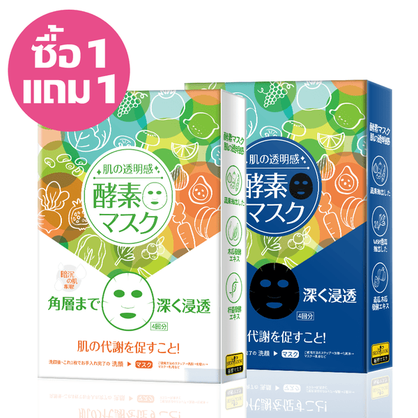【SEXYLOOK】ENZYME MASK Buy 1 Get 1 Free (Any Function)