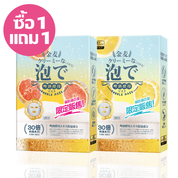 【SEXYLOOK】 BREWER'S YEAST MOISTURIZING BUBBLE MASK Buy 1 Get 1 Free(Any Function)