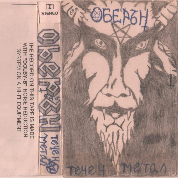 "Oberon ""Techen Metal"" LP"