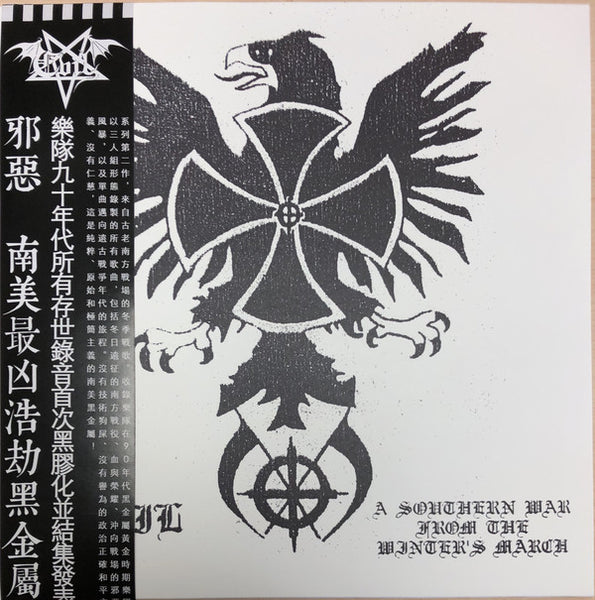 "Evil ""A Southern War From The Winter's March"" LP + zine"