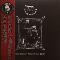"Kommodus ""One Thousand Years Of The Wolf"" LP"