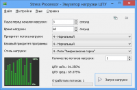Stress Processor For PC