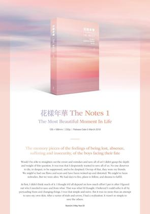 BTS - THE MOST BEAUTIFUL MOMENT IN LIFE THE NOTES 1