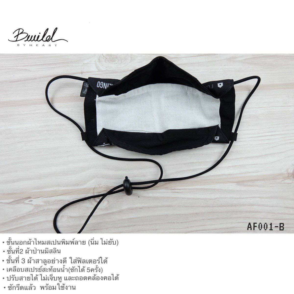 Bwild : Face Mask #StayHome (AF001-B) - BWILD byHeart
