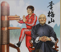 Portrait of Sifu Douglas Lee Moy Shan: Canvas Print 8.5 x 11; Unframed Canvas Print Only