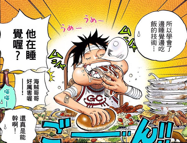 [PREORDER]SD Sleep-Eating Luffy