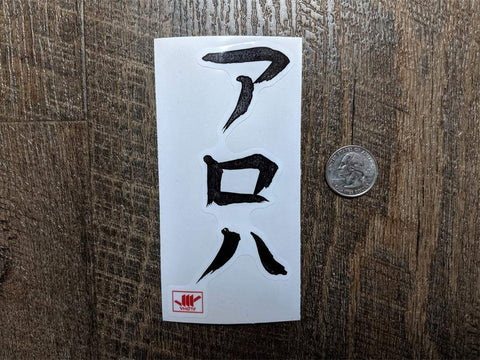 """Katakana"" (カタカナ) Slap Sticker - VH07V"