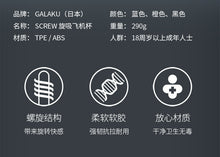Load image into Gallery viewer, Galaku Screw旋吸手动飞机杯