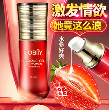 Load image into Gallery viewer, COBIIY女性快感增强液PLUS 35ml