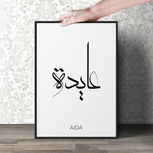 Custom Arabic Calligraphy Name Poster