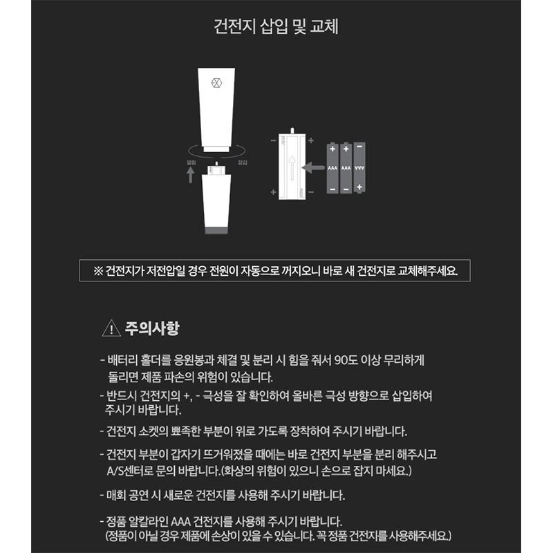 [OFFICIAL] EXO LIGHT STICK Ver.3