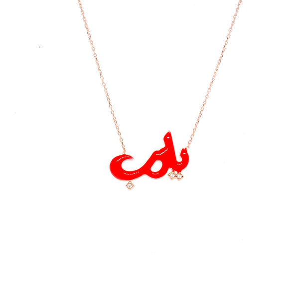Enamel Ya Rab Necklace