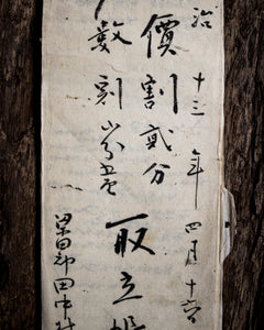 Old Japanese shop accounts 1