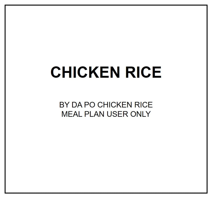 Thurs, Aug 8 - Chicken Rice