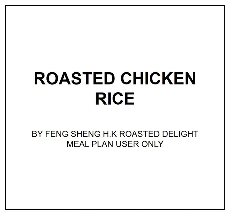 Wed, Sep 4 - Roasted Chicken Rice