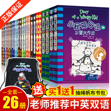 Load image into Gallery viewer, 【小屁孩日记】 中英双语版(全26册)/ Diary of a Wimpy Kid (Bilingual Version)