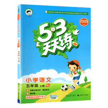 Load image into Gallery viewer, 5.3天天练小学语文练习册【人教版教科书同步练习本】/ Practice book for elementary Chinese language textbook (Book A Only)