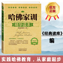 Load image into Gallery viewer, 哈佛家训精华读本 / Classic Reading Library 2: Harvard family motto essence reader(Chinese Edition)