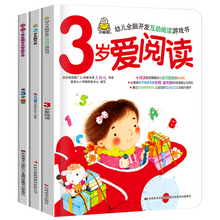 Load image into Gallery viewer, 我3岁,3岁爱阅读,3岁全脑开发 (全3本)/ 3 Years Old Intelligence Development book of 3