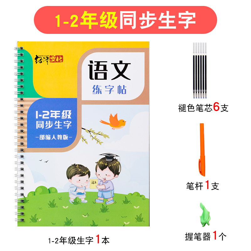 人教版同步小学【语文】凹槽练字帖 / Elementary Chinese Language Vocabulary Practice Writing Books