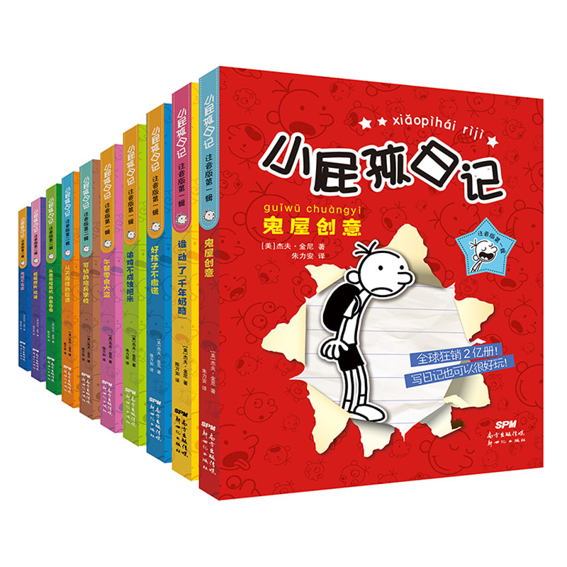 小屁孩日记 中文拼音版(全10册)/ Diary of a Wimpy Kid (Chinese ver. w/ PinYin)