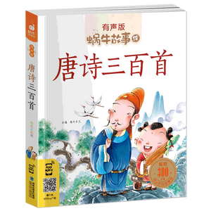 唐诗三百首 (有声版/含注音)/ 300 Tang Poems (Audio and Pinyin)