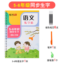 Load image into Gallery viewer, 人教版同步小学【语文】凹槽练字帖 / Elementary Chinese Language Vocabulary Practice Writing Books