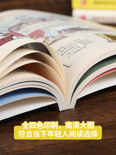 Load image into Gallery viewer, 国家是怎样炼成的 (全套3册) / The history of the countries 1+2+3 (3 books)