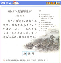 Load image into Gallery viewer, 最新版 小学语文 人教版义务教育教科书  / Elementary Chinese language textbook