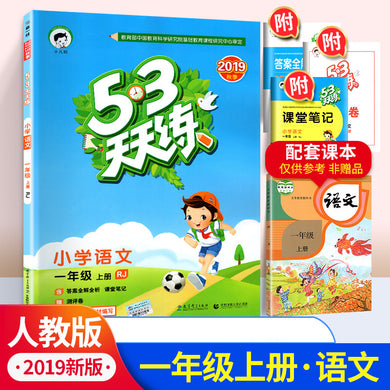 5.3天天练小学语文练习册【人教版教科书同步练习本】/ Practice book for elementary Chinese language textbook (Book A Only)