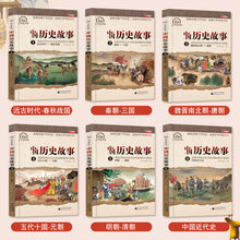 Load image into Gallery viewer, 上下五千年中国历史故事 全套6册 5000 Years of Chinese History (6 books)