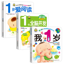 Load image into Gallery viewer, 我1岁,1岁爱阅读,1岁全脑开发 (全3本)/ 1 Year Old Intelligence Development book of 3