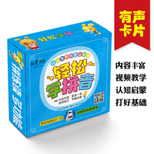 Load image into Gallery viewer, 轻松学拼音 幼儿有声启蒙认知卡 Easy PinYin learning cards with audio support
