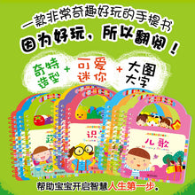 Load image into Gallery viewer, 阳光宝贝可爱手提书 (全10册) / Sunshine Baby Cute Portable Book (10 Books)
