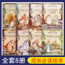 Load image into Gallery viewer, 彼得兔和他的朋友们绘本 全集8册 *注音版* Peter Rabbit and Friends (8 volume w/ PinYin)