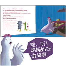 Load image into Gallery viewer, 【鸡妈妈讲故事】(中英双语)绘本 (全8册) / Mom Hen Tells Stories (Bilingual) 8 Volumes