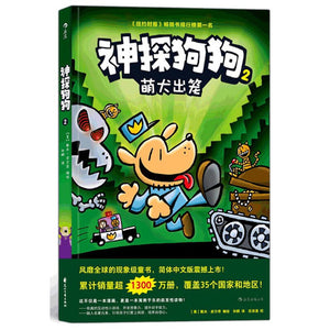 神探狗狗中文版系列漫画书(全套5册)/ Dog Man Series - Chinese Edition(5 Books)